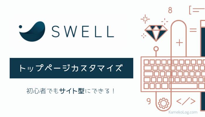 SWELLトップページをサイト型にする方法